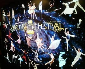 世界バレエフェス2012.jpg